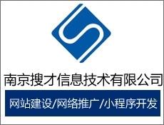 南京搜才信息技术有限公司